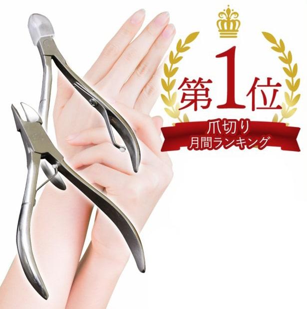 ステンレス爪切りセット