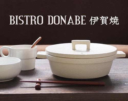 長谷園 ビストロ土鍋 BISTRO DONABE
