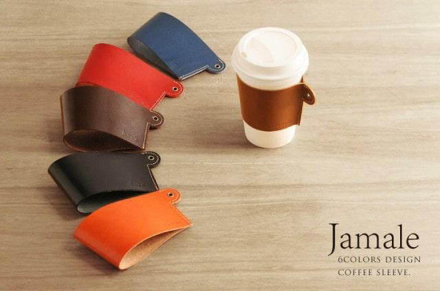 ジャマレ 牛革コーヒースリーブ