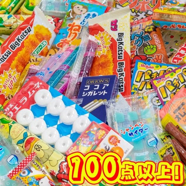 駄菓子詰合せセット 100個以上