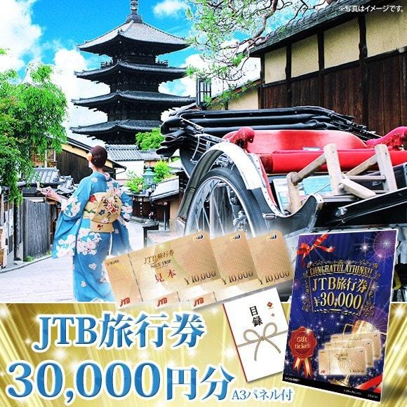 景品 目録 【国内・海外旅行に JTB旅行券3万円分】 A3パネル付き