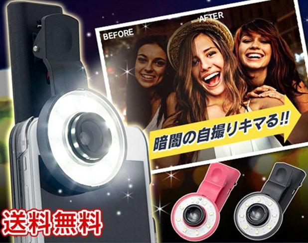 スマホ用カメラレンズ セルカレンズ クリップ式 LEDライト