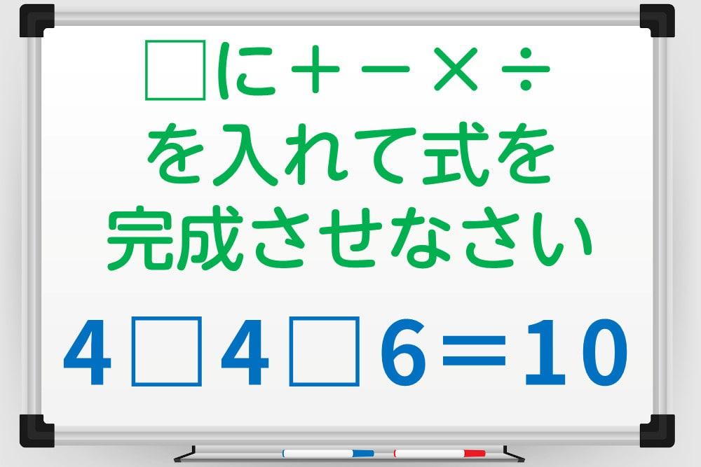 「4□4□6=10」の□に+-×÷を入れて10を作ろう