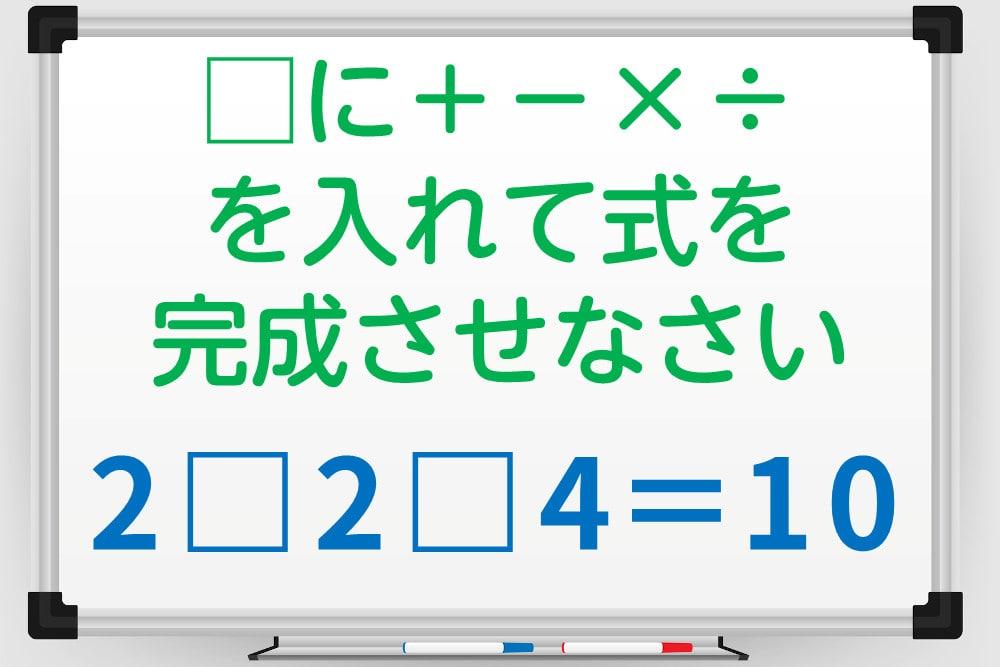 「2□2□4=10」の□に+-×÷を入れて10を作ろう