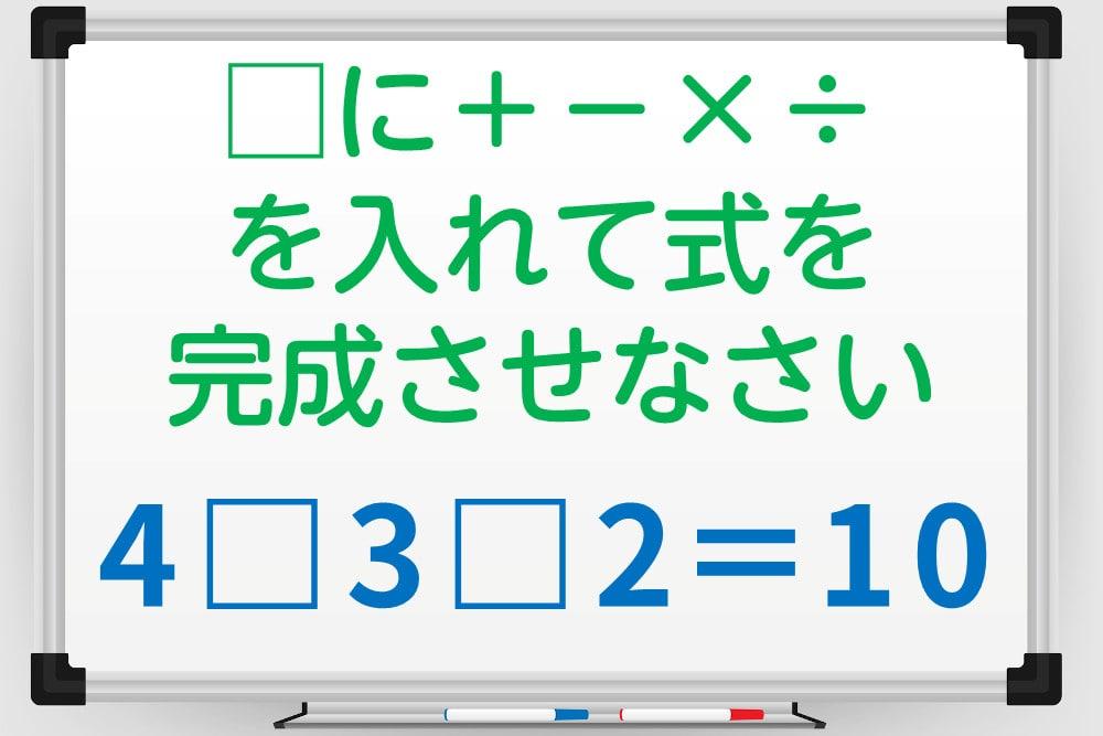 「4□3□2=10」の□に+-×÷を入れて10を作ろう
