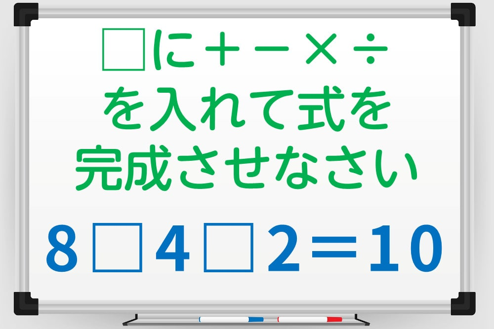 「8□4□2=10」の□に+-×÷を入れて10を作ろう
