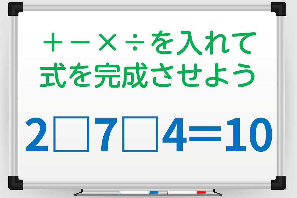 使えるのは1回ずつ!+-×÷を当てはめて答えを10に!