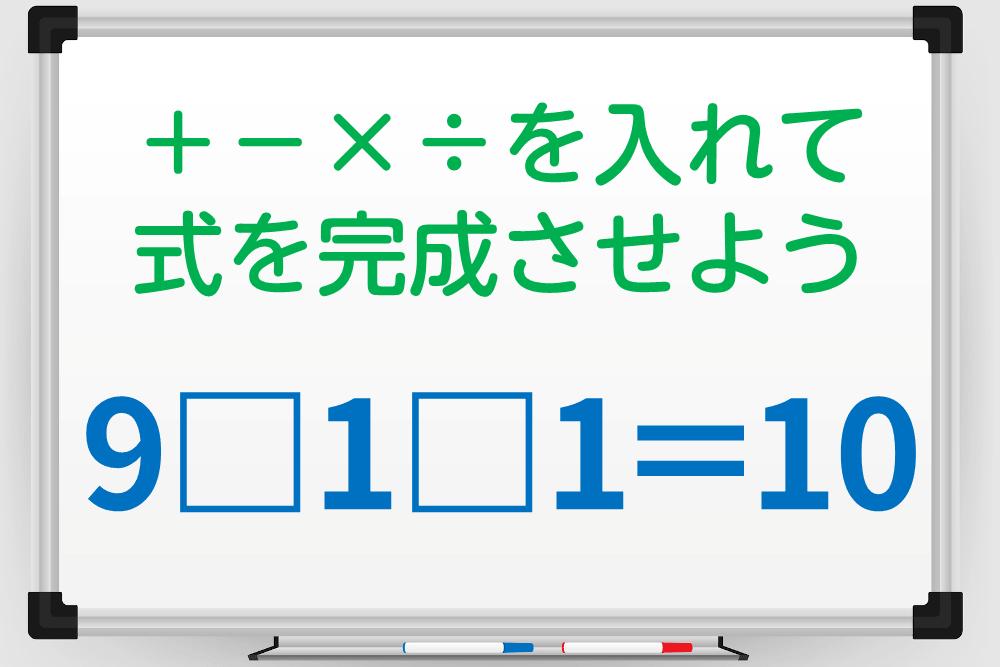 □に+-×÷の記号を入れて式を完成させよう