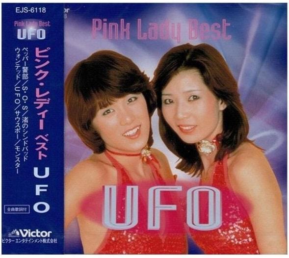 「UFO」ピンクレディー