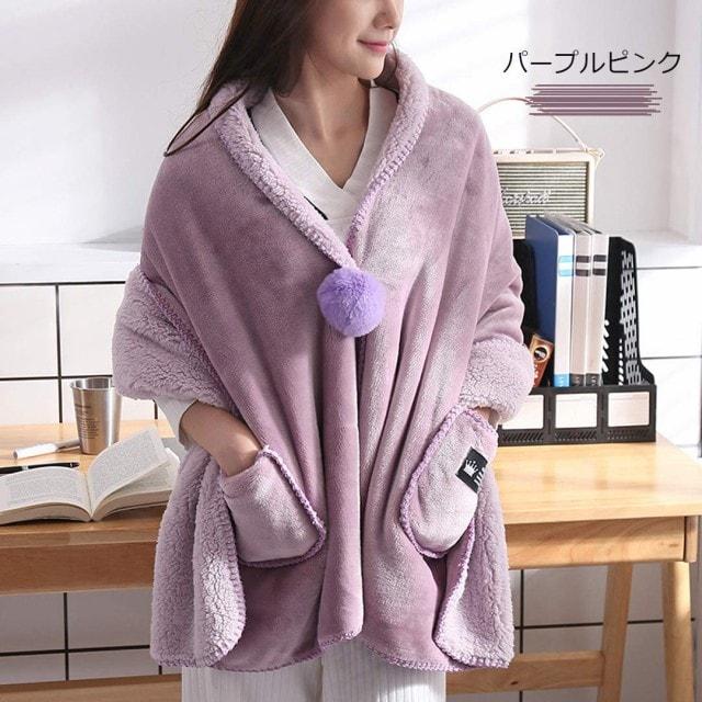 もこボア ルームウェア ブランケット 着る毛布