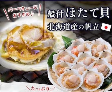 バーベキュー 魚介類・シーフード