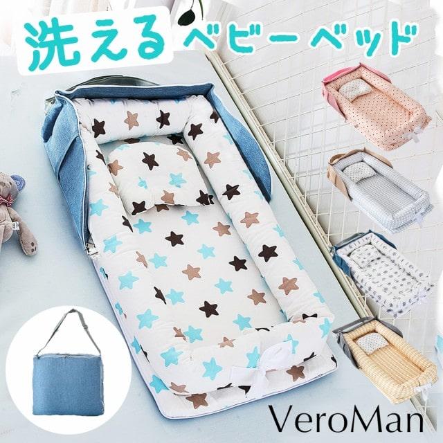 VeroMan 折りたたみ式ベッドインベッド