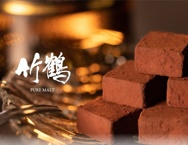 竹鶴ピュアモルト使用 生チョコレート
