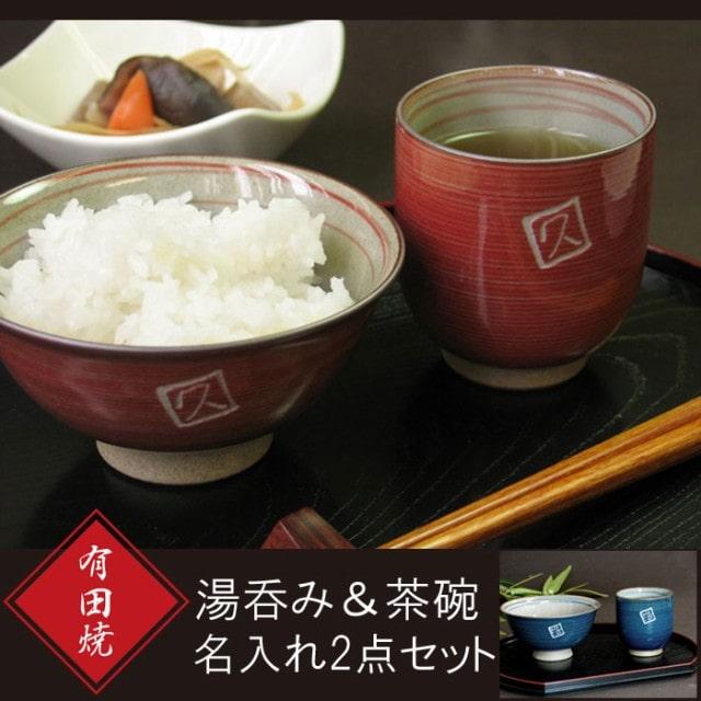 有田焼 粉引千段 湯呑&お茶碗セット