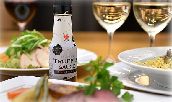 【レシピ付き】いつもの料理が1スプーンで高級料理に!トリュフソースの魅力とは?