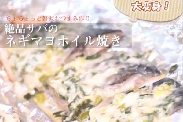 【レシピ動画付き】トースターで焼くだけ!おつまみにも、おかずにも。サバのネギマヨ焼き