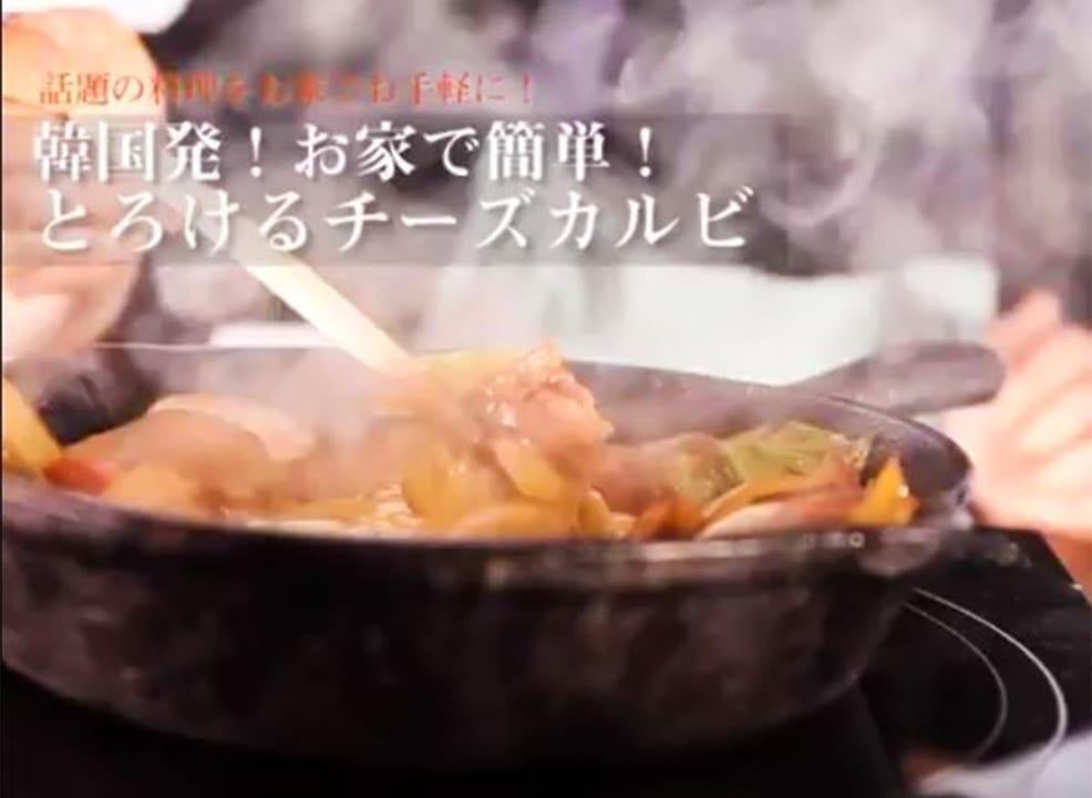 【レシピ動画付き】韓国で大ブーム!お家で旅行気分♪チーズカルビ
