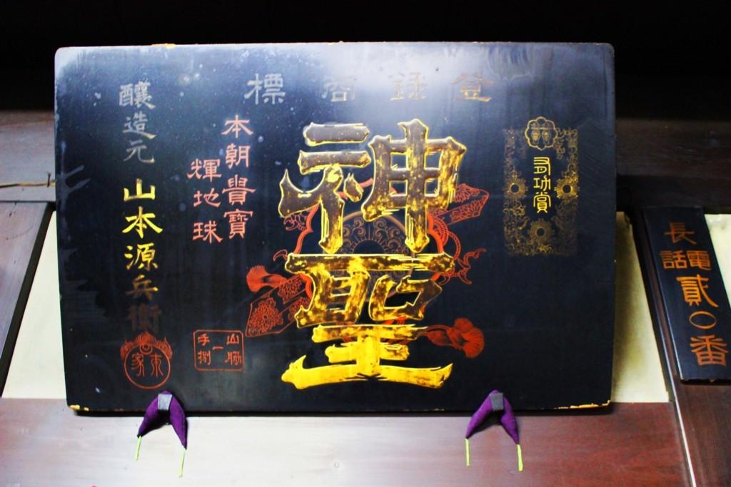 美味しい日本酒を飲みたい♡京都伏見の老舗蔵元『山本本家』の秘密に迫る!