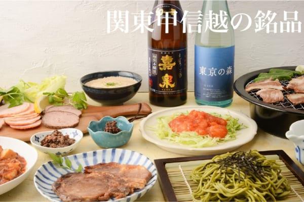 【関東甲信越の銘品9選】こだわりの美味しさをお伝えします