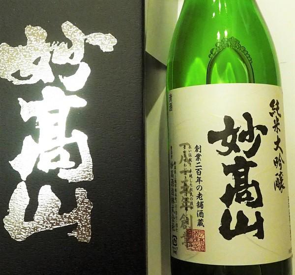 清酒 妙高山 純米大吟醸