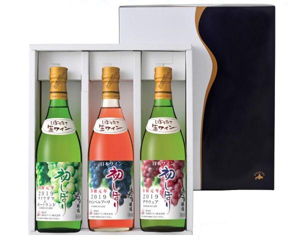 北海道 ワイン 初しぼり3本セット