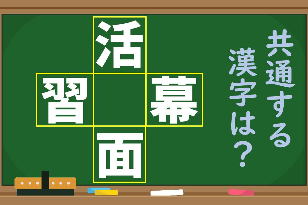 【1分脳トレ】4つの言葉に共通する漢字は?
