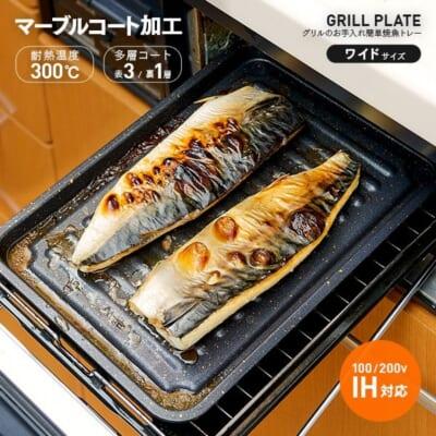 焼き魚トレー