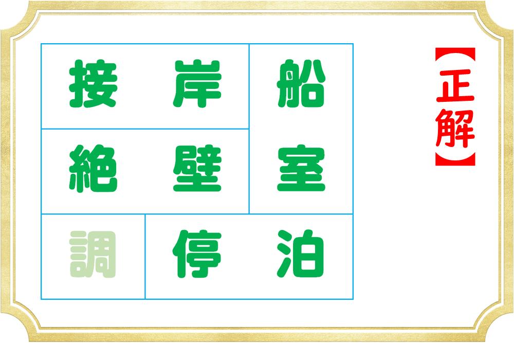 熟語を作ると余る文字が!使わない漢字はどれ?