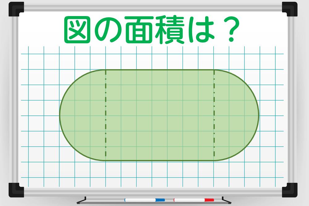 小学生で教わったはず!図の面積はいくつ?