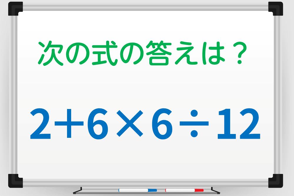 【1分脳トレ】計算間違いに注意!「2+6×6÷12」の答えは?