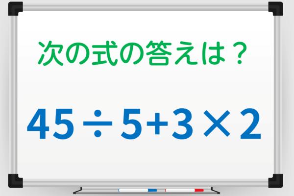 【1分脳トレ】ミスなく計算しよう!「45÷5+3×2」の答えはいくつ?