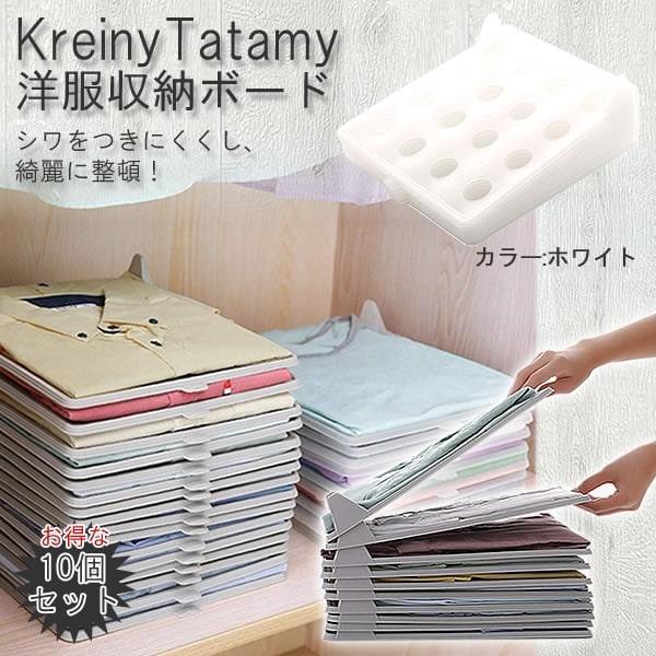 Kreiny Tatamy 洋服収納ボード