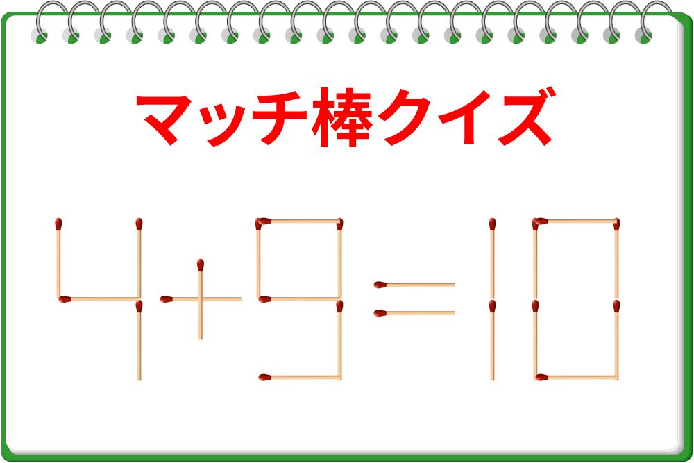 【1分脳トレ】1本だけ動かして「4+9=10」を正しい式に!