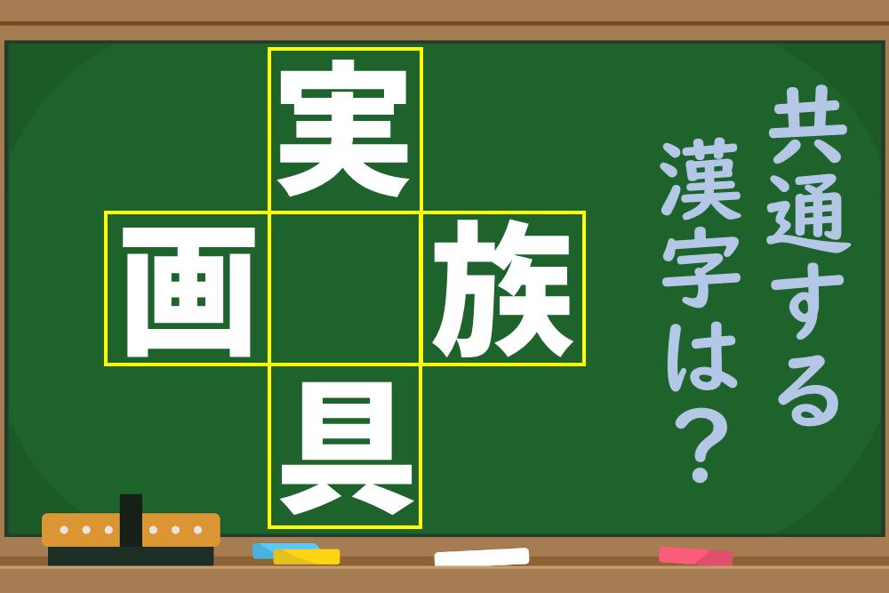 【1分脳トレ】空白に漢字を入れて4つの言葉を完成させよう!