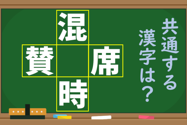 中央に漢字1文字を入れて4つの言葉を作ろう!【1分脳トレ】