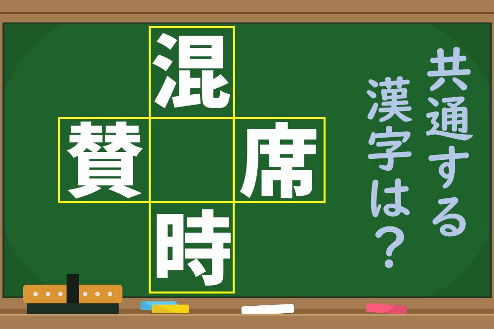 「賛○」をはじめ、4つの言葉に共通する漢字は何?
