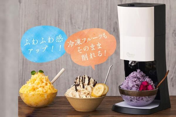 【検証】ふわとろ食感の台湾かき氷は本当に作れるのか?!実際に使ってみた感想