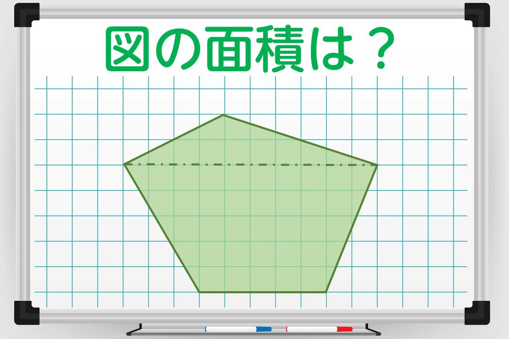 五角系の面積は?ひと工夫であっという間に計算できます!