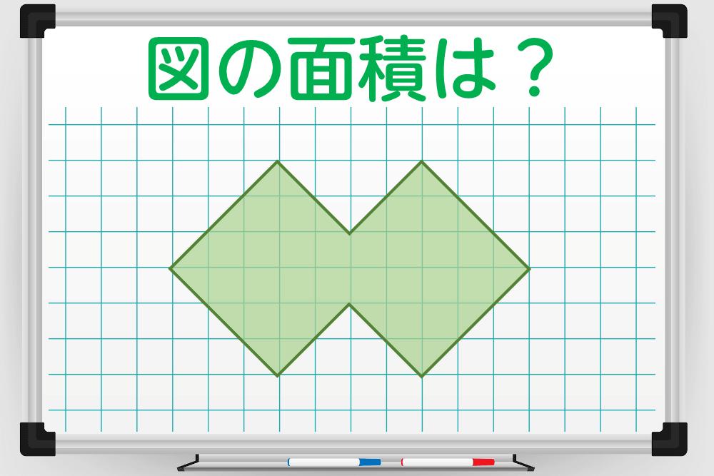 計算できる方法を見つけるのがカギ!図の面積を求めよう!