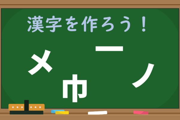 【1分脳トレ】「メ、巾、一、ノ」を組み合わせて漢字を作ろう!