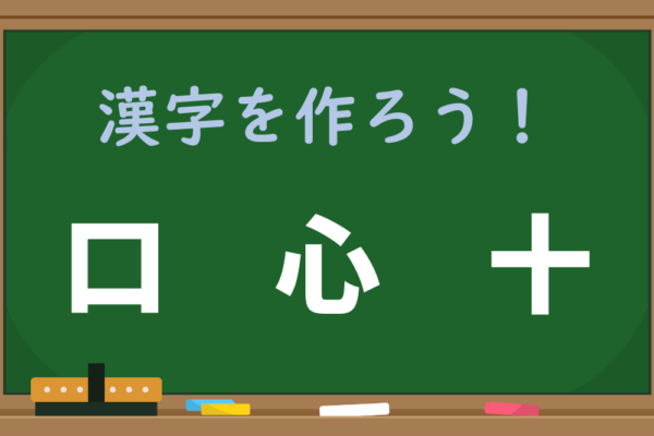 「口、心、十」を組み立てて漢字1文字を作りましょう!【1分脳トレ】