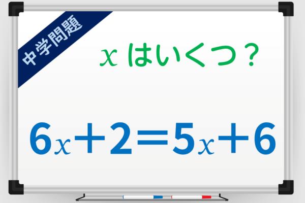 解き方を覚えていますか?「6x+2=5x+6」の答えは?【1分脳トレ】