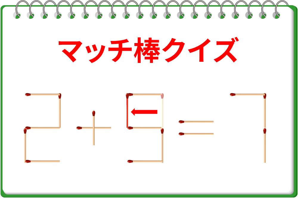 マッチ棒クイズ!「2+3=7」を正しい式に!