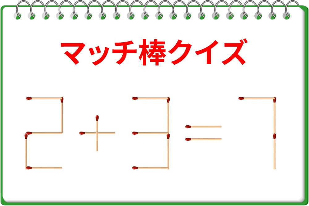 【1分脳トレ】大人気マッチ棒クイズ!「2+3=7」の式を正しくしよう!