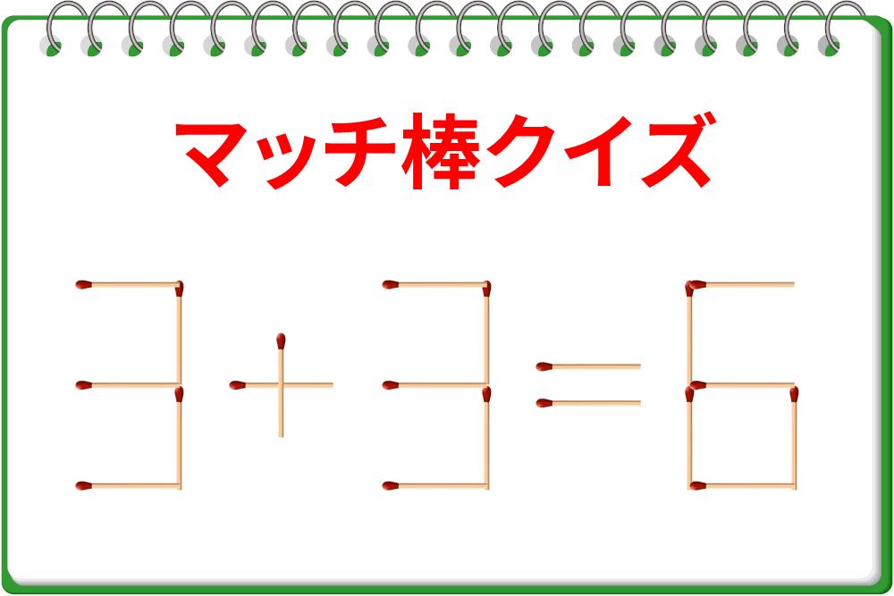 「3+3=6」を1本動かしてもうひとつの正しい式を作ろう!【1分脳トレ】