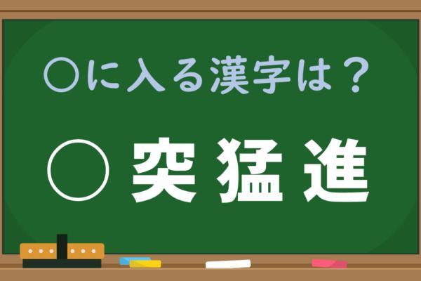 「ちょとつもうしん」空白にはどんな漢字が入る?【1分脳トレ】