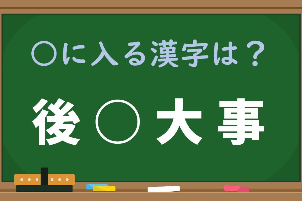 ど忘れ!?「ごしょうだいじ」空白にどんな漢字を入れたらいい?【1分脳トレ】