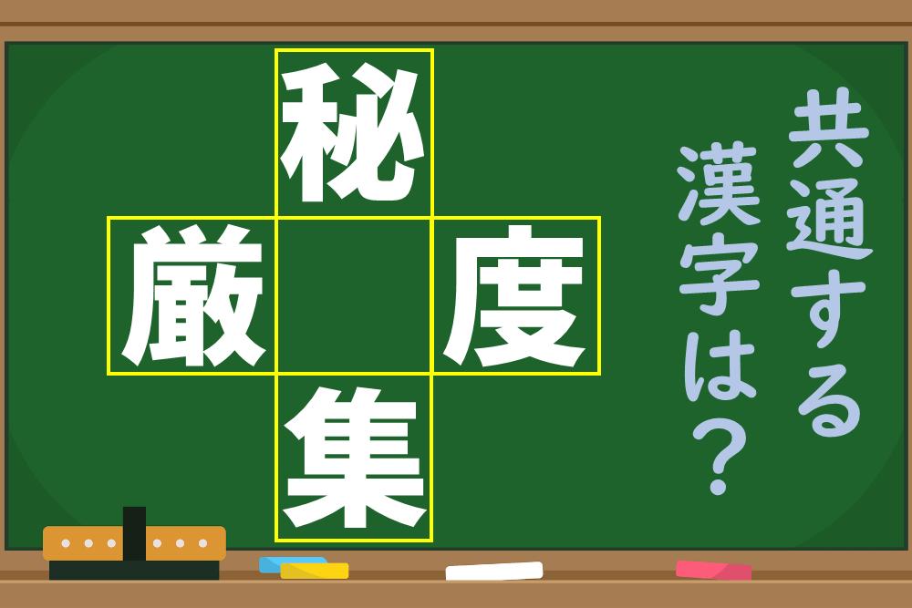 共通する漢字を見つけ4つの熟語を完成させよう!【1分脳トレ】