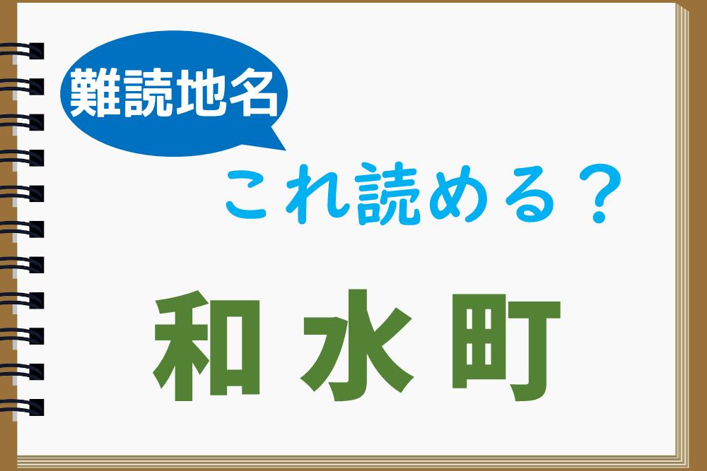 なるほどそうくるか!「和水町」の名称は?