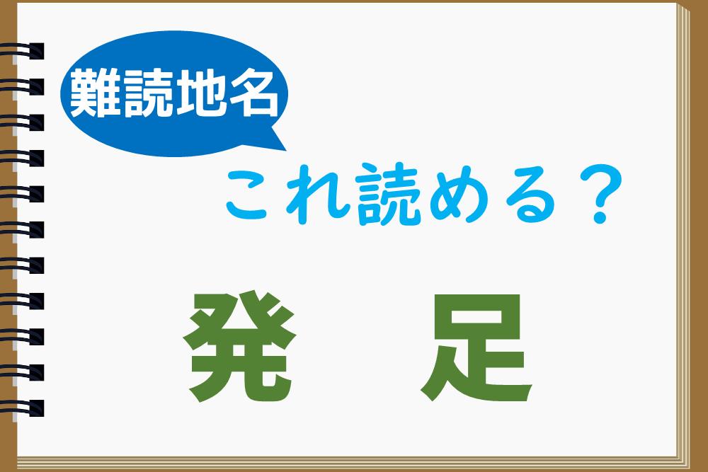 【難問!】地名の「発足」はなんて読む?